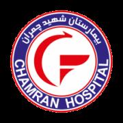 بیمارستان چمران