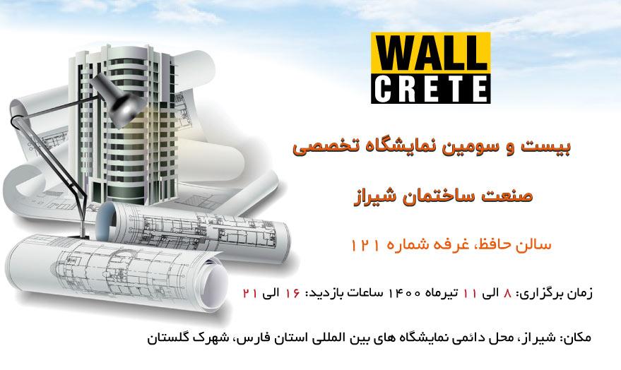 بیست و سومین نمایشگاه تخصصی صنعت ساختمان شیراز