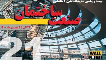 بیست و یکمین نمایشگاه بین المللی صنعت ساختمان تهران