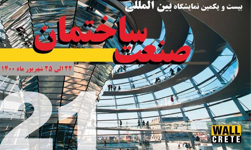 21 نمایشگاه بین المللی تهران
