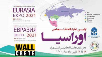 اولین نمایشگاه اختصاصی اوراسیا